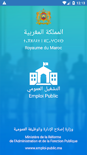 ‫التشغيل العمومي Emploi Public‬‎- screenshot thumbnail