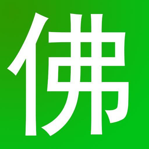 佛经与佛咒 書籍 App LOGO-硬是要APP
