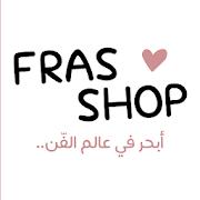 متجر فراس Fras Shop