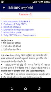 टैली ERP9 सम्पूर्ण कोर्स हिंदी - náhled