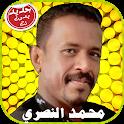Mohamed Nasri - أغاني محمد النصري بدون أنترنت icon
