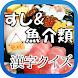 【無料】すし&魚介類 漢字クイズ