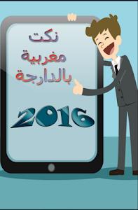 نكت مغربية جديدة مجنونة 2016 screenshot 4