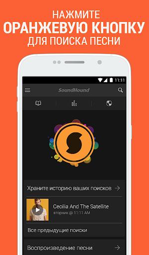 SoundHound - Музыкальный поиск скачать на планшет Андроид