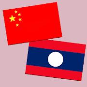 中老翻译 | 老挝语翻译 | 老挝语词典 | 中老互译