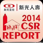 新光人壽CSR 2014年企業社會責任報告書
