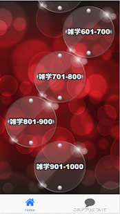 雑学クイズ 1000問 - náhled
