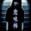 意味が分かると怖い話-冥(めい)-【意味怖】 icon