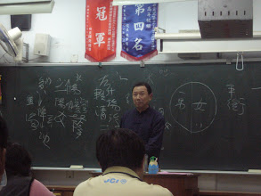 Photo: 20110314實用易經與農民曆研習003