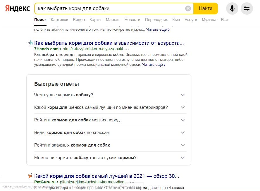 расширение семантики по выдаче Яндекса