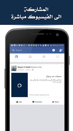 مسجاتي المطور و الجديد ٢٠١٩ 1.0.10 screenshots 3