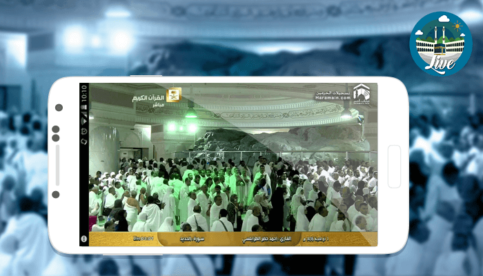 Makkah & Madina Live Streaming- screenshot