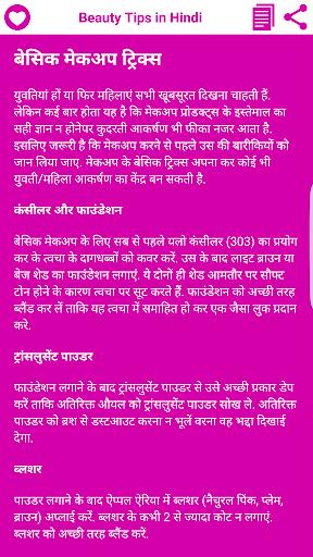 玩免費遊戲APP|下載Beauty Tips in Hindi app不用錢|硬是要APP