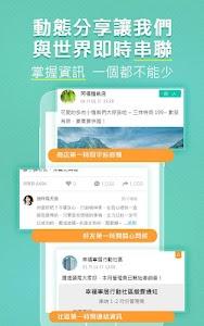 LOC智慧入口 screenshot 7