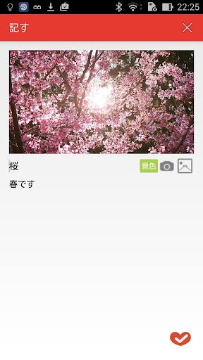 記す - メモ・ノート