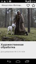 Искусство Фотошопа - screenshot thumbnail 03