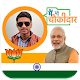 Modi Photo Frame & BJP DP Maker for PC-Windows 7,8,10 and Mac