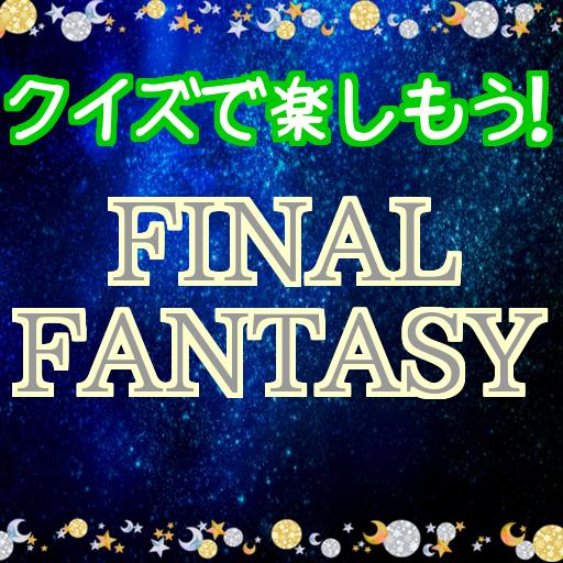 娱乐のクイズでゲームの世界を楽しもう!ファイナルファンタジークイズ LOGO-記事Game