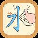 漢字の正しい書き順(筆順)アプリ-常用漢字手書き練習学習用アプリ-漢字検定にも便利無料筆順勉強アプリ