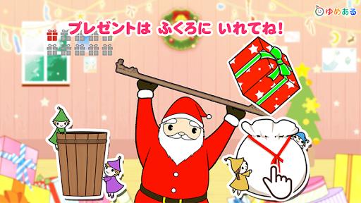 サンタさんと小人たち【プレゼントはどっち?】