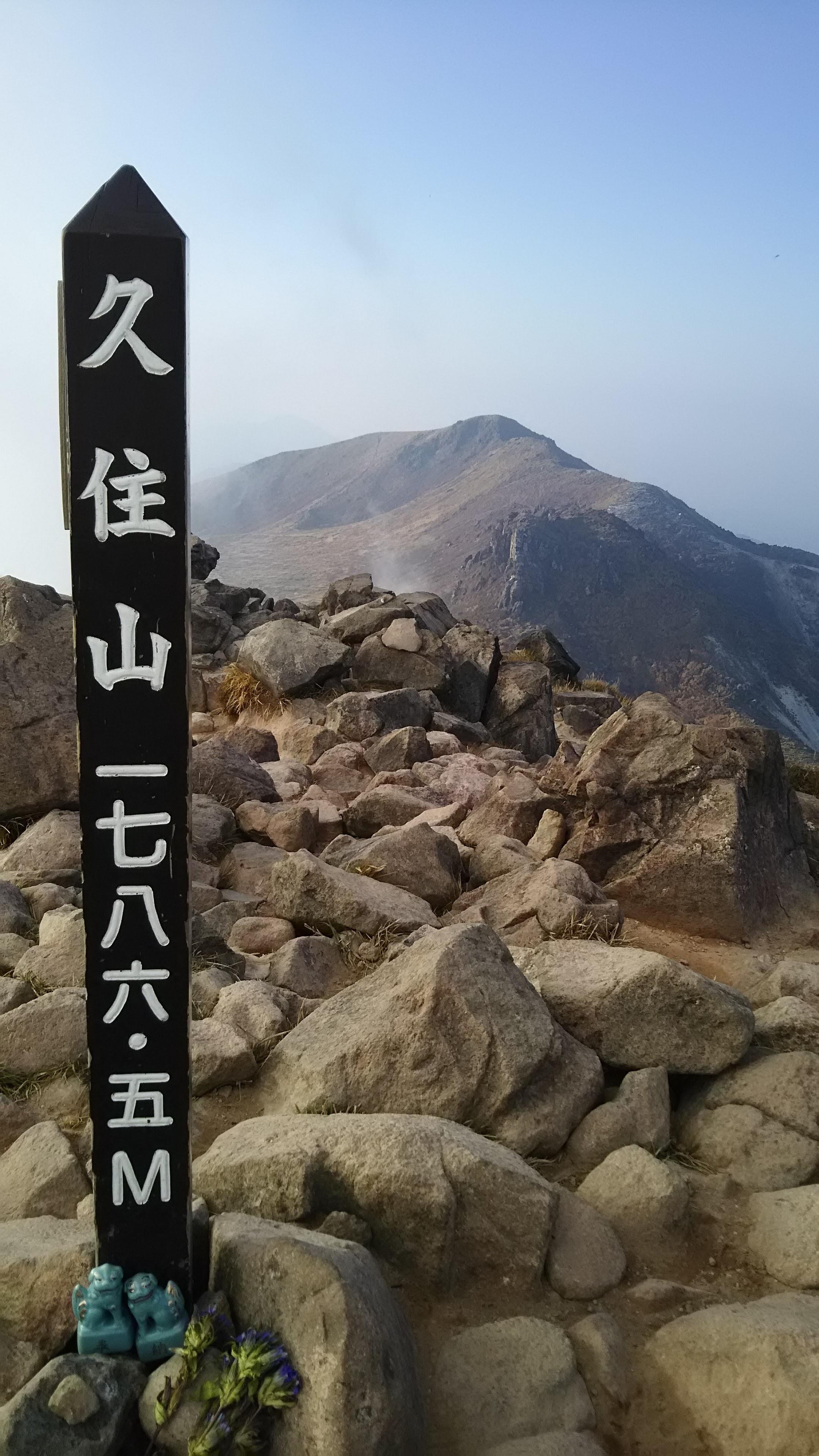 久住山山頂 1786.5M