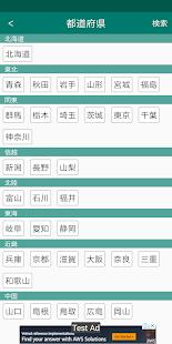 App 日本郵便番号 APK for Windows Phone