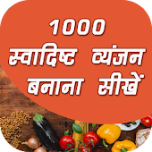 Learn Delicious Recipes in Hindi