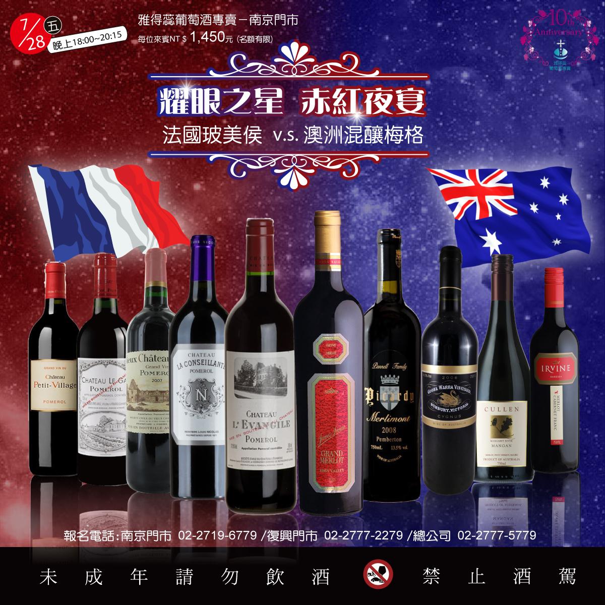 20170728-fb廣告_波美候酒展.jpg