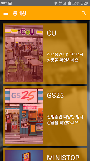 無料购物Appの편의점-近所の型|記事Game