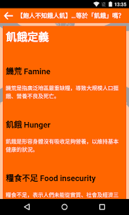 饑饉行動Famine Action- screenshot thumbnail