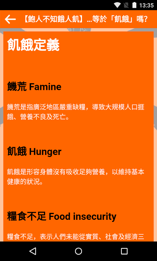 饑饉行動Famine Action- screenshot