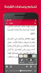 Yaqut – Free Arabic eBooks APK Download – Free Books & Reference APP for Android 5