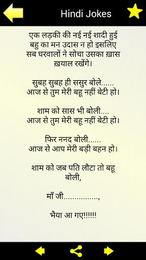 Hindi Jokes (हिन्दी चुटकुले)|玩娛樂App免費|玩APPs