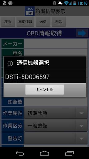 USS-BP@OBD 1.1.4 Windows u7528 2