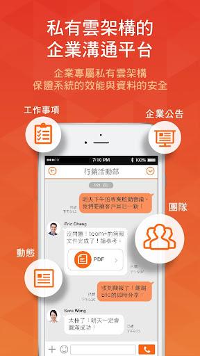 team+ Pro私有云版:企业资安防护 沟通协作大升级!