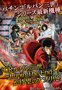 CRルパン三世~Lupin The End~ 平和- screenshot thumbnail