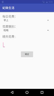 簡易生活-記帳 - náhled