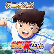キャプテン翼ZERO~決めろ!ミラクルシュート~ MOD APK 1.1.4 (Mega Mod)