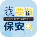 我要做保安 icon