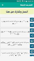 زخرفة النصوص والبرودكاست - screenshot thumbnail 02