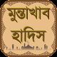 মুন্তাখাব হাদিস নির্বাচিত হাদিস - Muntakhab Hadith Download for PC Windows 10/8/7