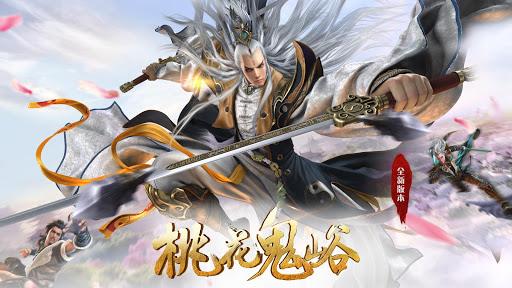 新射鵰英雄傳-鬼峪迷蹤 1.6.0 screenshots 1