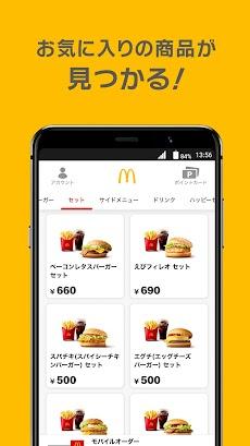 マクドナルド - McDonald's Japanのおすすめ画像4