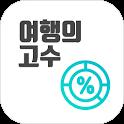여행가계부(여행경비, 예산관리, 여행기록, 위젯가계부) icon