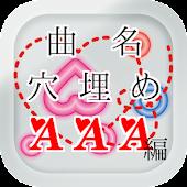 曲名穴埋めクイズ・AAA編 ~タイトルが学べる無料アプリ~