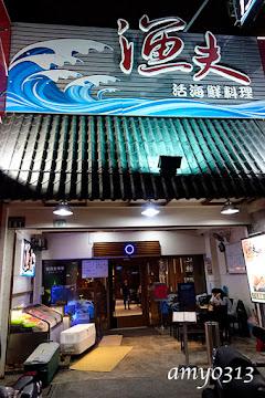 漁夫 活海鮮餐廳