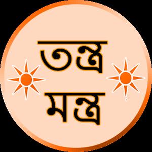 তন্ত্র-মন্ত্র Mantra Bengali - Android Apps on Google Play