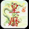 皇曆(正體版) icon