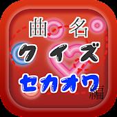 曲名クイズ・セカオワ編 ~歌詞の歌い出しが学べる無料アプリ~