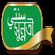Sunnati APK
